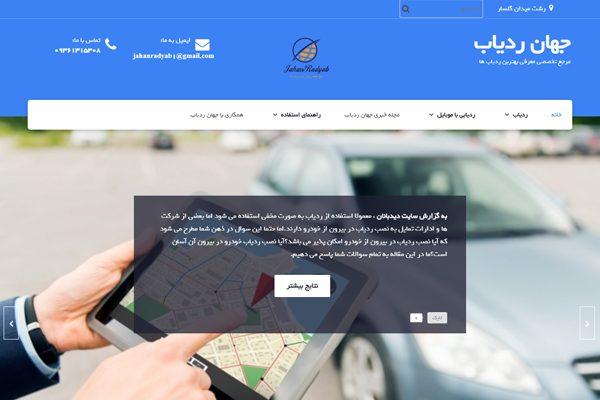 طراحی سایت، سئو سایت و تولید محتوا جهان ردیاب - گروه گیلار