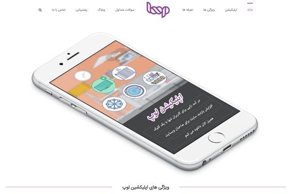 طراحی سایت و طراحی اپلیکیشن لوپ - گروه گیلار